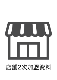 店舗2次加盟資料