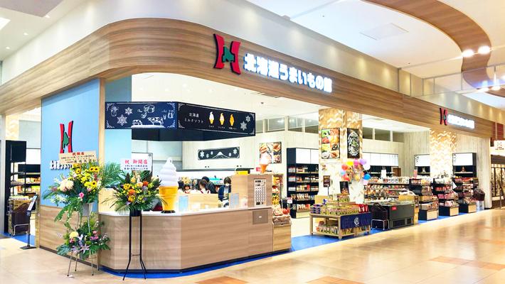 北海道うまいもの館 イオンモール富士宮店が4月1日にオープンいたしました。