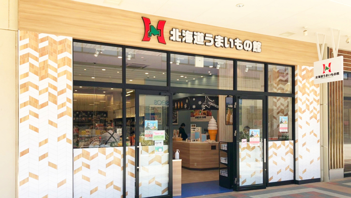常時約1,200品の北海道物産が揃う専門店 「北海道うまいもの館 ビッグホップガーデンモール印西店」 4月24日にオープンしました!