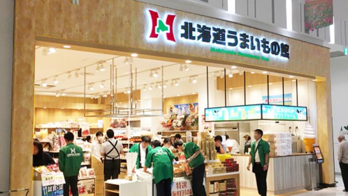 北海道うまいもの館 イオンモール木更津店が9月28日にオープンいたしました。
