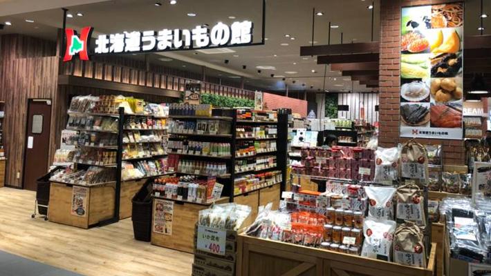 北海道うまいもの館 イオンタウン四日市泊店が11月12日にオープンいたしました。