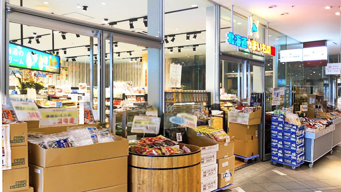 北海道うまいもの館 横浜ベイクォーター店が11月1日にオープンいたしました。